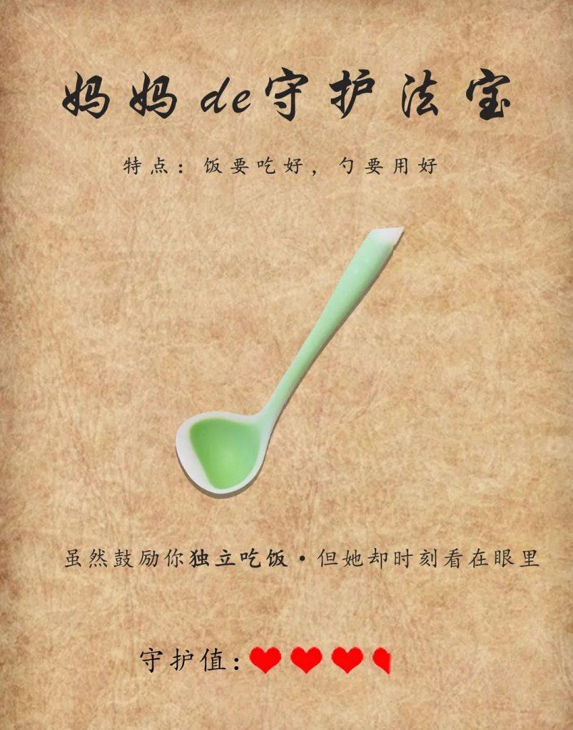 妈妈的守护法宝:硅胶勺子
