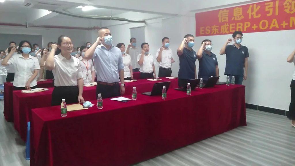 ES东成ERP系统升级会宣誓