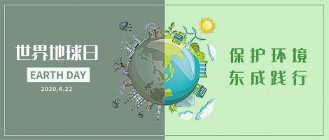 2020年世界地球日