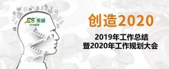 ES东成2020年发展规划大会