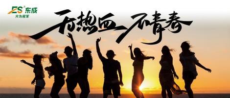 ES东成五四青年节